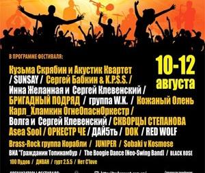 Фестиваль Труба Зовет в Запорожье
