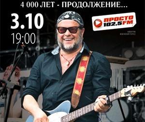 концерт АКВАРИУМ в Киеве