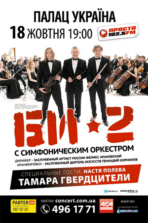 Би-2 с симфоническим оркестром в Киеве 18 октября 2012