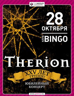 Концерт THERION в Киеве 28 октября 2012