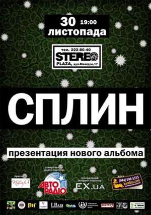 Концерт СПЛИН в Киеве 30 ноября 2012