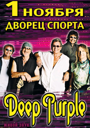 Концерт Deep Purple в Киеве 1 ноября 2012