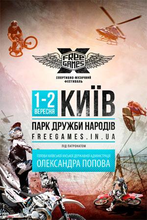 Free Games Киев 2012