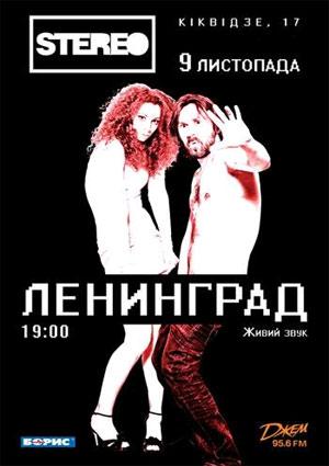 Концерт Ленинград в Киеве 9 ноября 2012