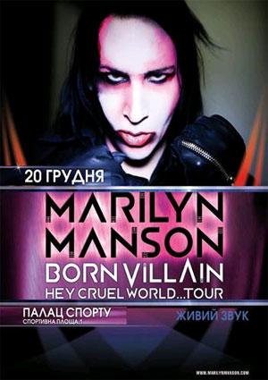 концерт Мэрлин Мэнсон в Киеве