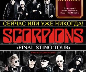 тур Scorpions по Украине 2012