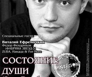 Концерт Состояние Души в Харькове