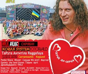 Woodstock Україна 2012