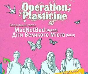 Концерт Операция Пластилин в Бочке на Подоле