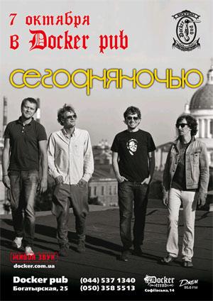 Концерт Сегодняночью в Docker Pub