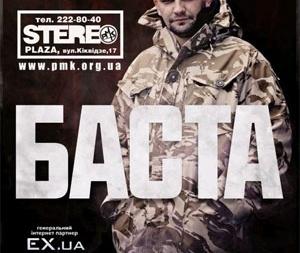 Концерт Баста в Stereo Plaza 13 октября 2012
