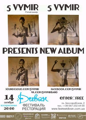 5мвимір презентують новий альбом