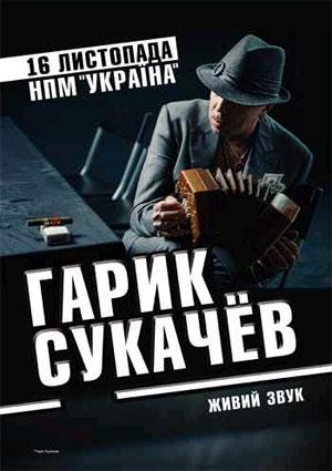 концерт Гарик Сукачев в Киеве