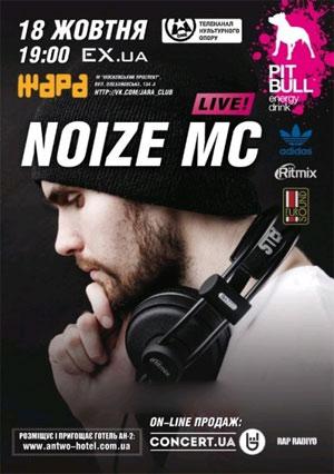 Концерт Noize MC в Харькове 18 октября 2012