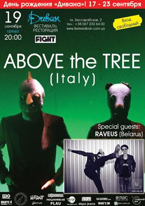 Концерт Above the Tree в Киеве