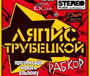 Концерт Ляпис Трубецкой в Stereo Plaza 20 октября