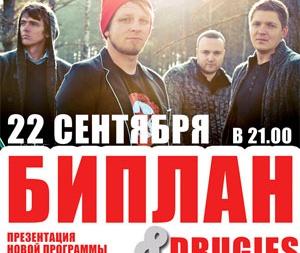 Концерт БИПЛАН в клубі 44
