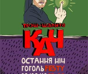 Треш-шапіто КАЧ