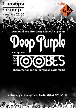 Afterparty концерта DEEP PURPLE в Киеве