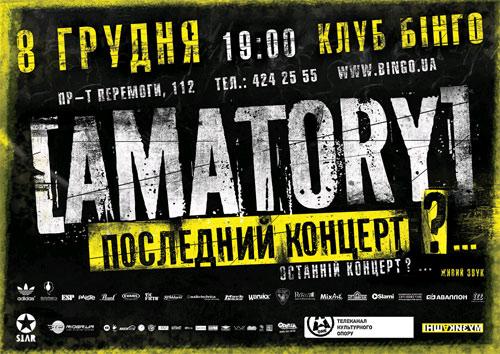 концерт AMATORY в Бинго в Киеве