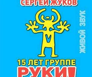 концерт Руки Вверх в Киеве в Стерео Плаза