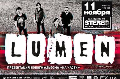 Концерт Lumen в Киеве 11 ноября 2012