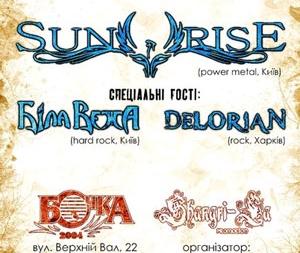 Сольный концерт группы SUNRISE в Пабе Бочка