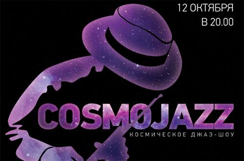 Космическое джаз-шоу в ATMASFERA 360