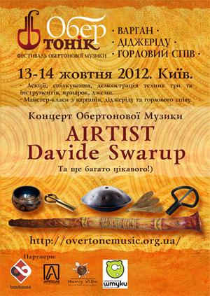 фестиваль Обертонік