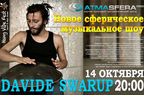 Давиде Сваруп медитативное шоу в Киеве