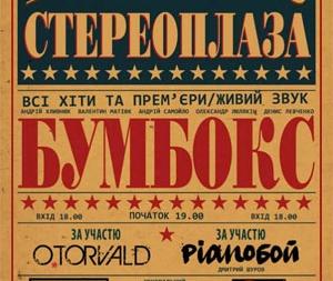 Концерт Бумбокс в Киеве 15 декабря 2012