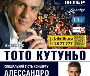 Концерт ТОТО КУТУНЬО в Киеве