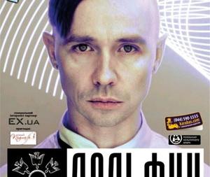 Концерт Дельфин в Киеве 16 Ноября 2012