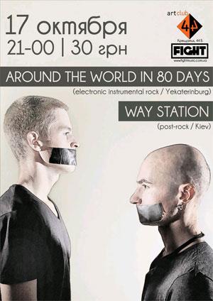 Around The World In 80 Days в Киеве