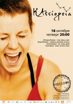 Концерт KAssiopeia в Харькове