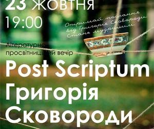 Літературний вечір Григорія Сковороди