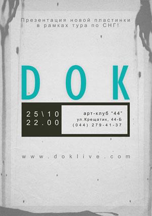 Презентация новой пластинки DOK в Киеве