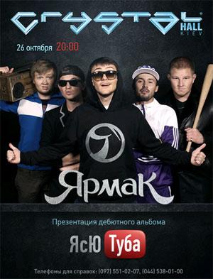 Концерт ЯрмаК в Киеве