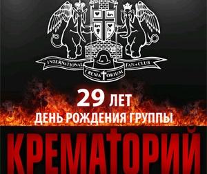 Концерт Крематорий в Днепропетровске