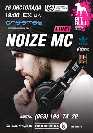 Концерт Noize MC в Киеве 28 ноября 2012