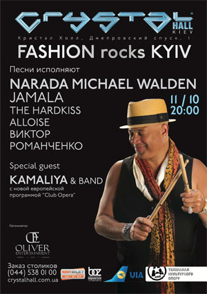 Fashion Rocks Kyiv Концерт