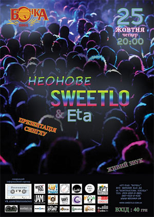 концерт SWEETLO