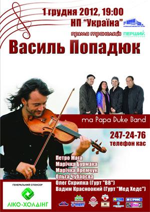 скрипаль-віртуоз Василь Попадюк