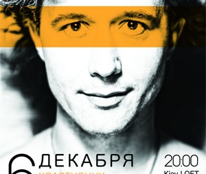 Квартирник Сергей Бабкин в Киеве