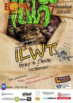 Концерт ILWT в Киеве