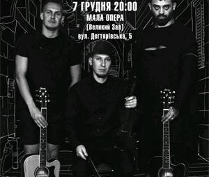 Концерт ПНД в Киеве 7 декабря 2012