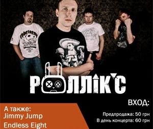 Табуретка арт-фест Ролликс