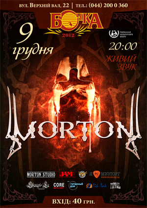 Сольный концерт MORTON в арт-пабе Бочка
