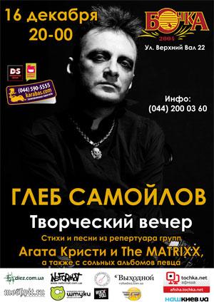 Глеб Самойлов с Творческим Вечером в Киеве