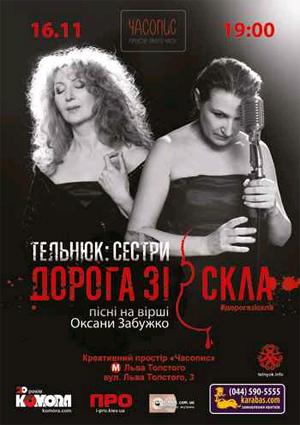 Сестри Тельнюк концерт Дорога зі скла